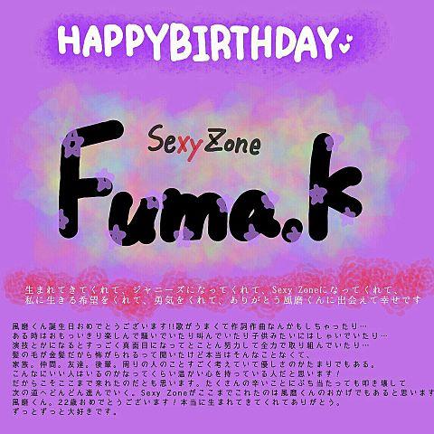 Fuma's Birthday!!の画像(プリ画像)