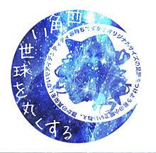 雪ミクかわいい〜!の画像(雪ミクに関連した画像)