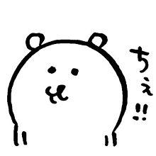 ちぇの画像(ツッコミに関連した画像)