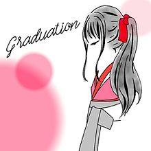 卒業の画像(プリ画像)