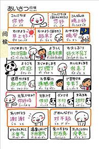 中国語 可愛い