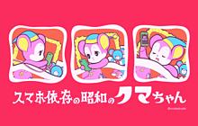 くまちゃんの画像(くまちゃんに関連した画像)
