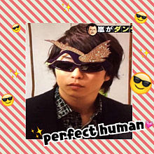 perfect human*の画像(プリ画像)