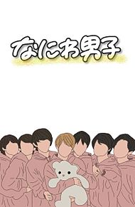 なにわ男子 壁紙 リクエスト  長尾謙社くんカラーの画像(なにわ男子に関連した画像)