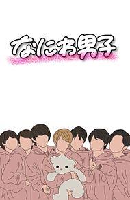 なにわ男子 壁紙 リクエスト  道枝駿佑くんカラーの画像(なにわ男子に関連した画像)