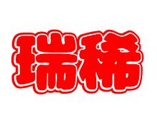 うちわ文字  詳しくはコメ欄へ↓の画像(#7MEN侍に関連した画像)