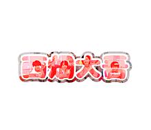西畑大吾くん うちわ文字 リクエストの画像(#星に関連した画像)