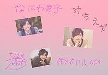 道枝駿佑パソコンのディスクトップ画像 リクエスト プリ画像