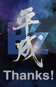 B′z 渋谷ポスターの画像(稲葉浩志に関連した画像)