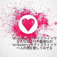 strawberryサティスティックの画像(苺美瑠狂に関連した画像)