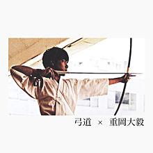 弓道してる重岡大毅 __ 。の画像(プリ画像)