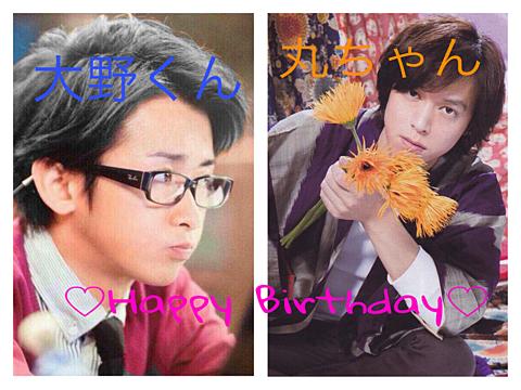 ♡大野くん&丸ちゃんHappy Birthday♡の画像(プリ画像)