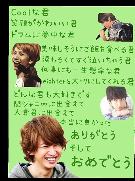 💚大倉忠義Happy Birthday💚の画像(プリ画像)