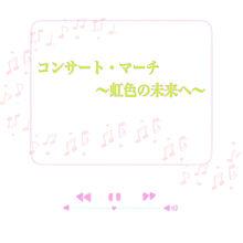 課題曲の虹色の未来への画像(課題曲に関連した画像)