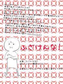 ムカつく!の画像(プリ画像)