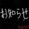 大事(暗くはないっす) プリ画像