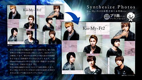 Kis-My-Ft2 全員繋ぎ合わせの告知の画像(プリ画像)