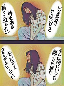 SHISHAMO/明日も. 138 0 6. 岡本夏美ちゃん 歌詞画の画像(プリ画像)