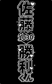 ♡1030♡様の画像(1030に関連した画像)