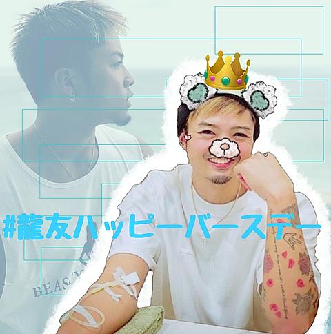 数原龍友生誕祭の画像(プリ画像)