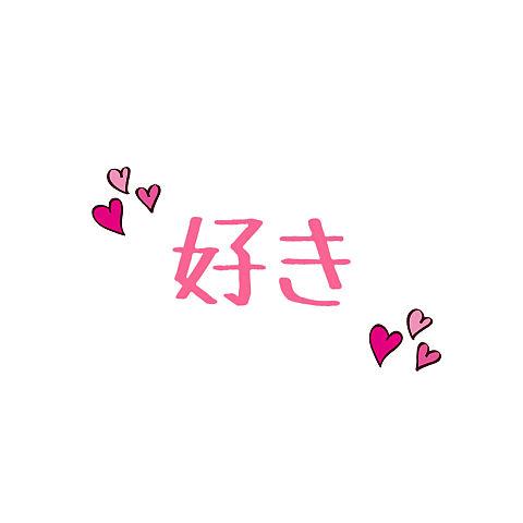 loveの画像(プリ画像)