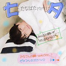 七  夕 🎋 ✨ プリ画像