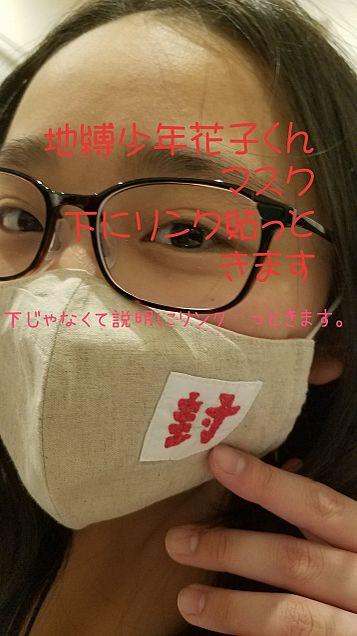 地縛少年花子くんマスクの画像(プリ画像)