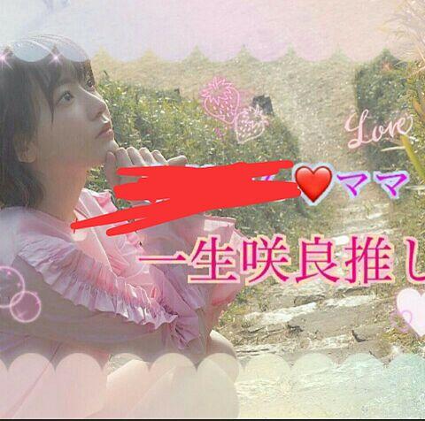 咲良ちゃんの画像(プリ画像)