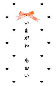 キンブレシートの画像(今川碧海に関連した画像)