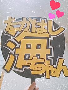 高橋海人 応援団扇の画像(プリ画像)