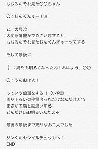 小説 天然×天然 プリ画像