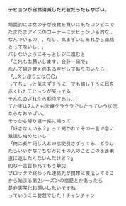 ミニ妄想 元彼テヒョンと再会の画像(元彼に関連した画像)