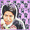 村上信五 アイコン プリ画像