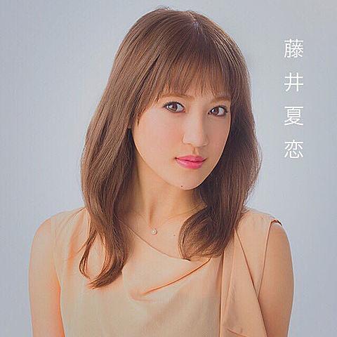 藤井夏恋の画像 プリ画像