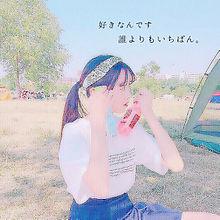 いちばん.の画像(プリ画像)
