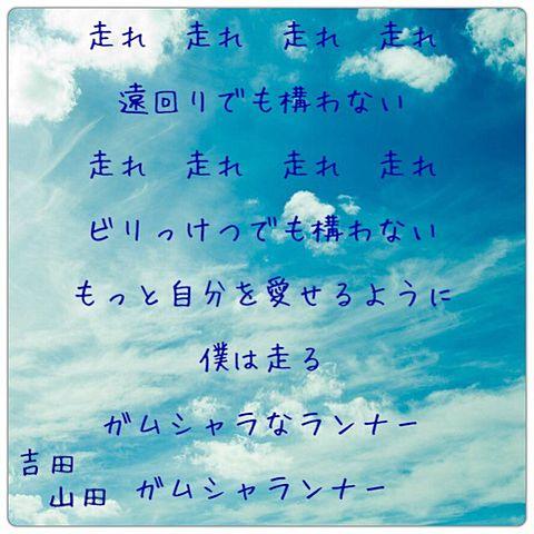 吉田山田 ガムシャランナーの画像 プリ画像