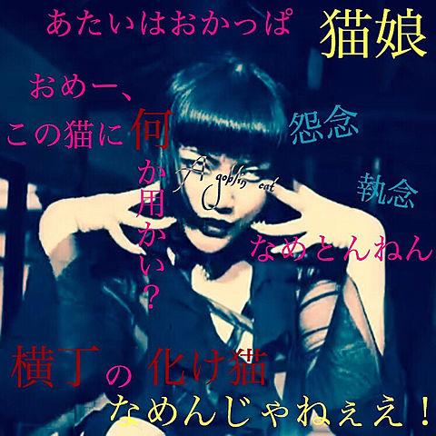 ゲゲゲイ heart 歌詞 東京