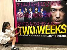TWO WEEKSの画像(TWOに関連した画像)