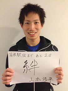 山本修平くんの画像(早稲田大学に関連した画像)
