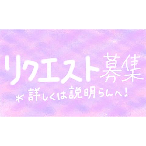 説明欄へ>>>>の画像(プリ画像)