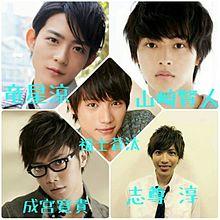 相互フォロー俳優Ver.♡♡の画像(プリ画像)