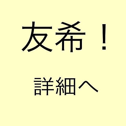 友希!!の画像(プリ画像)