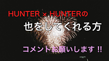 HUNTER × HUNTER 也募集の画像(h×hに関連した画像)