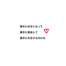 片想い失恋の画像(片想いに関連した画像)
