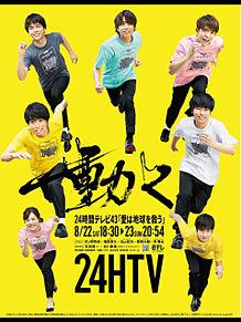 24時間テレビ!の画像(井ノ原快彦に関連した画像)