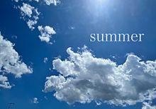 夏の画像(晴れに関連した画像)