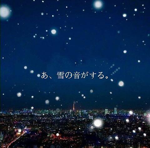 GReeeeN / 雪の音の画像(プリ画像)