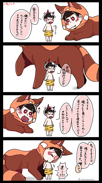 小鬼とレサおそ~節分〜の画像(プリ画像)