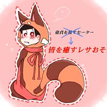 例のセーターの画像(白豹香に関連した画像)