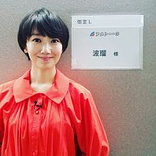 波瑠ちゃんのこのステキな笑顔とお茶目なところめっちゃ好き💕の画像(波瑠に関連した画像)